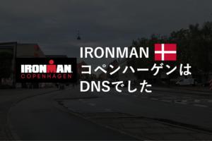 IRONMANコペンハーゲン