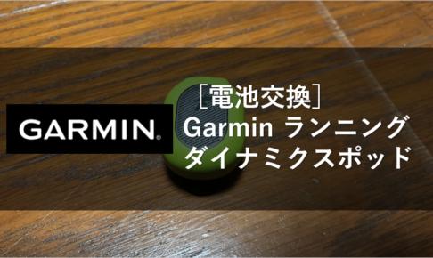 [電池交換] Garmin ランニング ダイナミクスポッド
