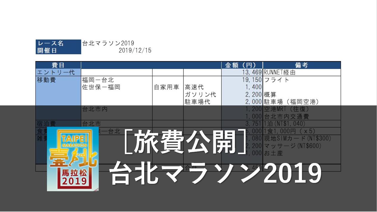 臺北マラソン旅費公開
