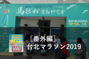 台北マラソン番外編