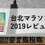 台北マラソンレビュー2019