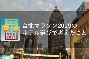 台北マラソン2019のホテル選びで考えたこと
